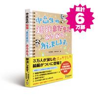 2014_0221_DIS_madamadaaruaru_200pixel_wp_ruikei