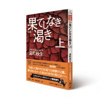 2010_1204_TAKARAJIMA_THATESHINAI_JYOU2_200pixel