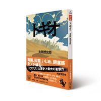 2011_0318_TAKARAJIMA_TOGIO_200pixel