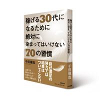 2011_1125_YAMATO_KASEGERU30_200pixel