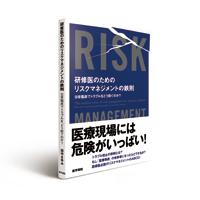 2012_0413_IGAKU_RISK_200