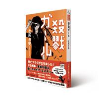 2012_0524_TAKARAJIMA_SATURIKU_200pixel