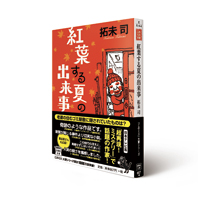 2012_0607_TAKARAJIMA_KOUYOU_200pixel