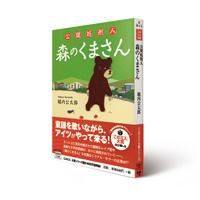 2012_0818_TAKARAJIMA_MORINOKUMA_200pixel