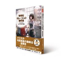 2012_0818_TAKARAJIMA_TARE-RAN_2_200pixel