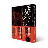 2013_0110_HAYAKAWA_MOSADO_200pixel