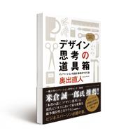 2013_1108_HAYAKAWA_designsikou_200pixel