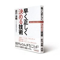 2014_0424_NIHONJITUGYOU_hayakutadasiku_200pixel