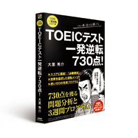 2014_0626_KADOKAWATYUKEI_TOEIC730_200