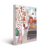2014_0805_GENTOUSYA_fusigi_200pixel
