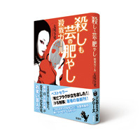 2011_1210_TAKARAJIMA_KOROSHIMO2_200pixel