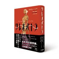 2011_1220_HAYAKAWA_cleopatra_200pixel