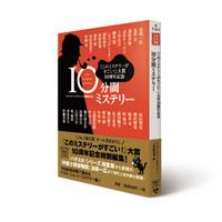 2012_0221_TAKARAJIMA_10punkanmisuteri_200pixel