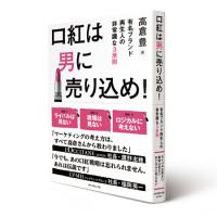 2012_0628_DIA_kutibenihaotokoni_800oixel