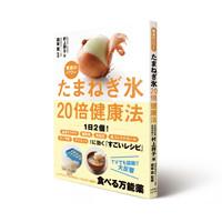 2013_0219_NAGAOKA_tamanegi_200pixel