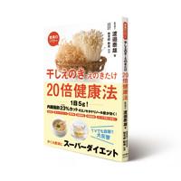 2013_0319_NAGAOKA_enoki_200pixel