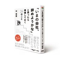 2013_1030_CHUUKEI_IMANOKAISYA_200pixel