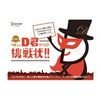 2013_DIS_kaitou_pos_200pixel