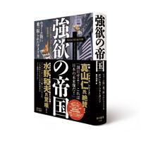 2014_0410_HAYAKAWA_gouyokuno_200pixel