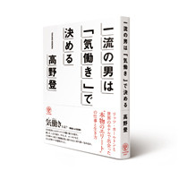 2014_0423_KANKI_itiryuunootoko_200pixei