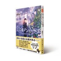 2014_0508_TAKARAJIMA_hanakoubounonno_200pixel