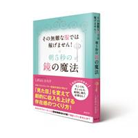 2014_0910_KOUDANSYA_kagaminomahou_200pixel