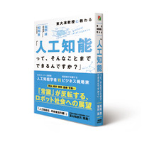 2014_1015_KADOKAWATYUKEI_jinkoutinou_200pixel