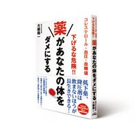 2014_1219_NAGAOKA_sagerunakiken2_200pixel