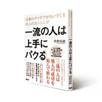 2015_0206_SYOUDENSYA_itiryuunohitoha2_200pixel