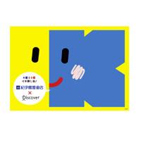 2015_DIS_kinokuniya_pos_200pixel