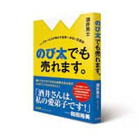2015_0827_SUIOUSYA_nobita_200pixel