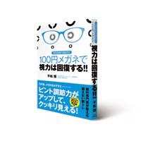 2015_0915_NAGAOKA_100yenmegane_200pixel
