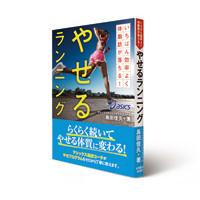 2015_1014_NAGAOKA_running_200pixel