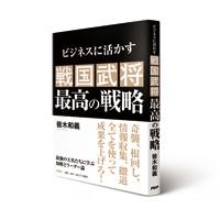 2015_1023_PHP_sengokubusyou_200pixel