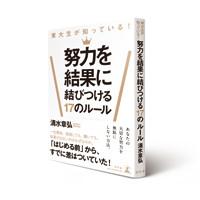 2016_0127_GENTOUSYA_doryokuwo_200pixel