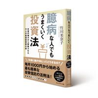 2016_0226_PUREJIDENTO_okubyoutousi_200pixel