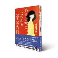 2012_0510_TAKARAJIMA_arusyojyo_200pixel