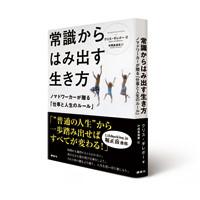 2012_0711_KOUDANSYA_jyousiki_200pixel