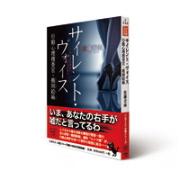 2012_1120_TAKARAJIMA_silent_200pixel