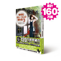 2014_0324_TAKARAJIMA_tare-ran__200pixel_wp