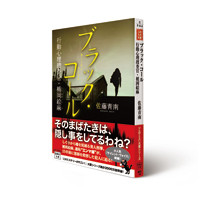 2014_0404_TAKARAJIMA_bluck_200pixel