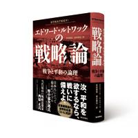 2014_0501_MAINICHI_senryakuron_200pixel