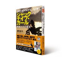 2014_0605_TAKARAJIMA_jack_200pixel