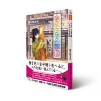 2015_0512_TAKARAJIMA_nanairo_200pixel