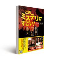 2015_1106_TAKARAJIMA_KONOMISU2_1_200pixel
