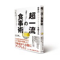 2016_0425_SUNMARK_syokujijyutu_200pixel