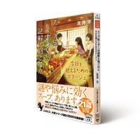 2016_0204_TAKARAJIMA_supuyasizuku2_1_200pixel