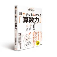 2016_0215_TAKARAJIMA_sansuuryoku_200pixel