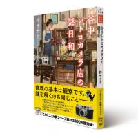 2016_0904_TAKARAJIMA_retorokamera_200pixel_800pixel