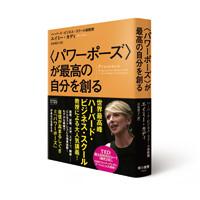 2016_0722_HAYAKAWA_power_200pixel